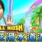 超狂滑水道遊戲/Uphill Rush, Crazy water slider game/クレージーなウォータースライダーゲーム[NyoNyo日常實況]