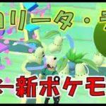 【ポケモンGO】謎の新ポケモンも出現!? ハプニングありのチコリータコミュニティデイでした