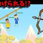 200円で遊べる人を弓で助けるゲームが面白い!!w【赤髪のとも:GoodArcher】