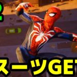 新スーツがかっこよすぎる!どこが変わったかわかる!?#2【スパイダーマン/Marvel's Spider-Man/PS4】