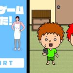 【バカゲー】ママにゲーム隠された!【ゴウキゲームズ】
