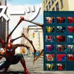 【全スーツ コンプリート】Marvel's Spider-Man/スパイダーマン