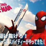 【Marvel's Spider-Man PS4 pro】初プレイ!マーベル スパイダーマン: ニューヨークを駆け抜けろ