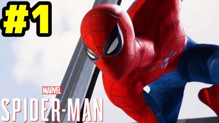このゲームマジで最高!PS4最新作スパイダーマンが楽しすぎる!#1【スパイダーマン/Marvel's Spider-Man/PS4】