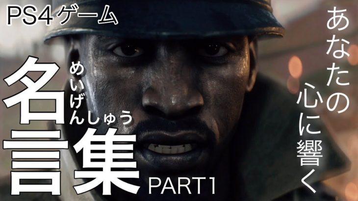 【ネタバレ注意】PS4 心に響くゲーム名言4選 Part1