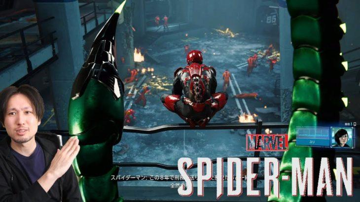【#18】ピンチだ!スパイダーマン!【PS4】