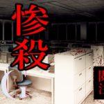 【NG】「殺人桃:#04」惨殺死体きたー!!あと生放送中にハプニングが?!?!