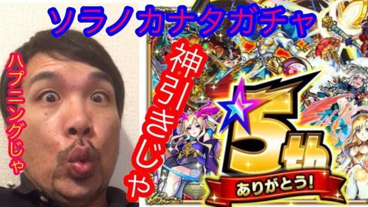 【モンスト】ソラノカナタ神引き&ハプニング?!【ラータム ゲーム】