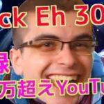 【Fortnite】海外大人気Youtuber!Nick Eh 30の神業動画!【登録330万YouTuber】