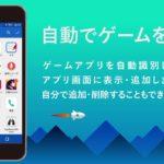 ゲーム向けメモリ解放アプリ|Game Boost Master