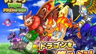 ドラゴン×ドラゴン – 育成ゲーム×街づくり×RPGアプリ ◆GAME ◆リバティーンズ