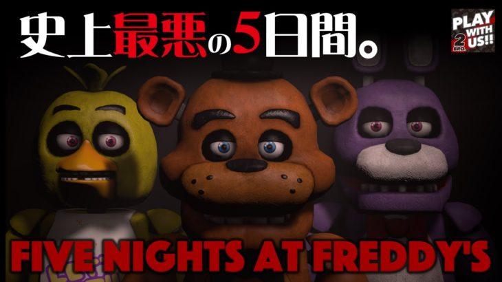 #1【ホラー】弟者,兄者,おついち「Five Nights at Freddy's」【2BRO.】