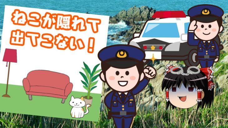 【ゆっくり実況】4回逮捕された!!!!!【猫が隠れて出てこない】