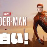 PS4新作「スパイダーマン」面白い!迷ってる人は早めに買ったほうがいいぞ!!!